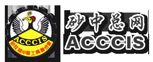 ACCCIS